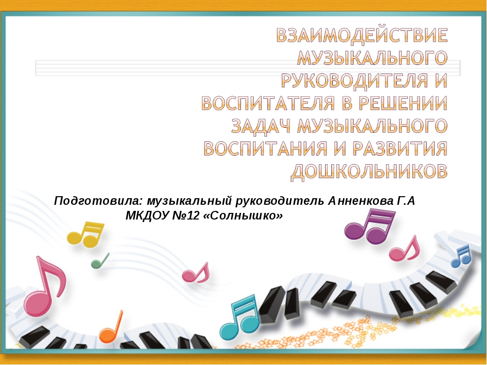 Мастер класс от музыкального руководителя для воспитателей