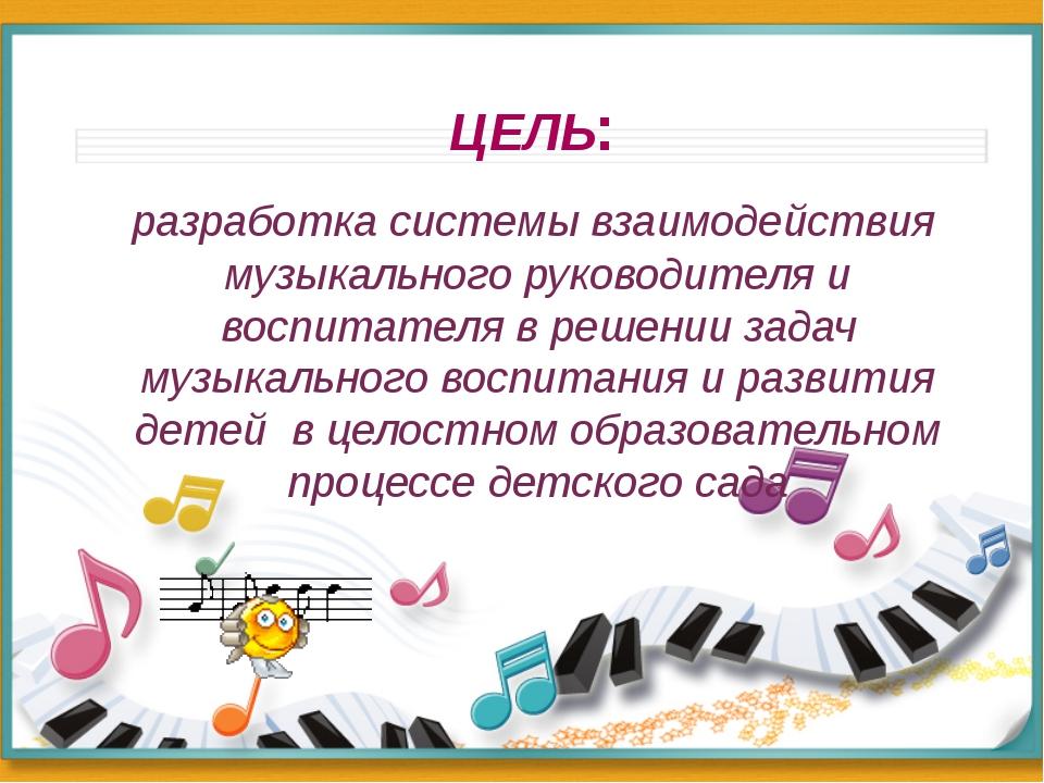 разработка системы взаимодействия музыкального руководителя и воспитателя в...
