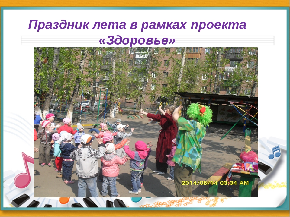 Праздник лета в рамках проекта «Здоровье»