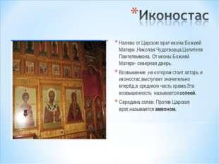 Налево от Царских врат-икона Божией Матери ,Николая Чудотворца,Целителя Панте