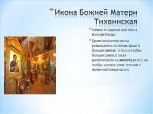 Налево от Царских врат-икона Божией Матери Кроме иконостаса иконы размещаются