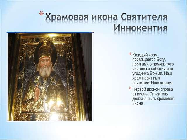 Каждый храм посвящается Богу, нося имя в память того или иного события или уг...