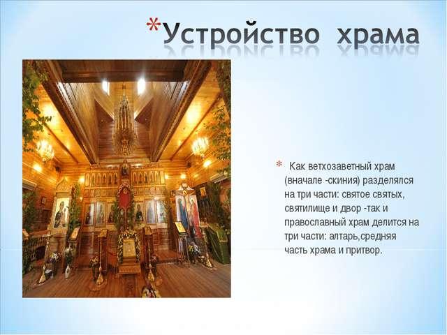 Как ветхозаветный храм (вначале -скиния) разделялся на три части: святое свя...