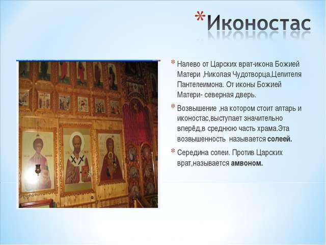 Налево от Царских врат-икона Божией Матери ,Николая Чудотворца,Целителя Панте...