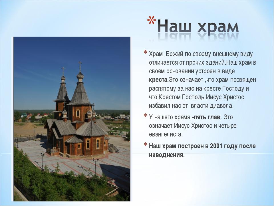 Храм Божий по своему внешнему виду отличается от прочих зданий.Наш храм в сво...