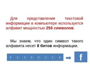 Для представления текстовой информации в компьютере используется алфавит мо