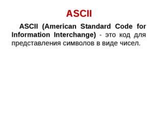 ASCII ASCII (American Standard Code for Information Interchange) - это код д