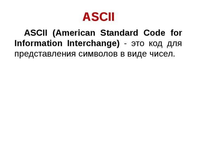ASCII ASCII (American Standard Code for Information Interchange) - это код д...