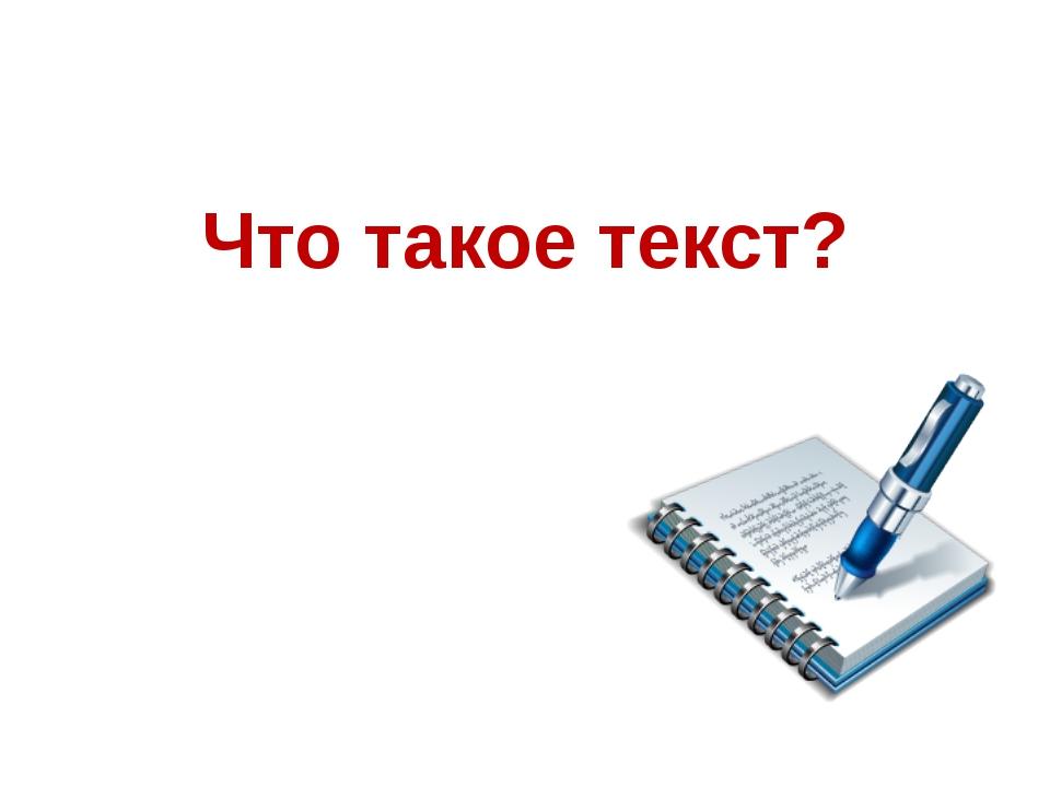 Что такое текст?