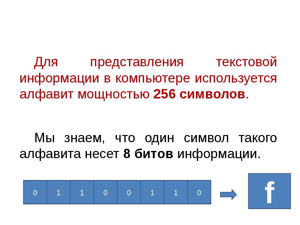 Для представления текстовой информации в компьютере используется алфавит мо...