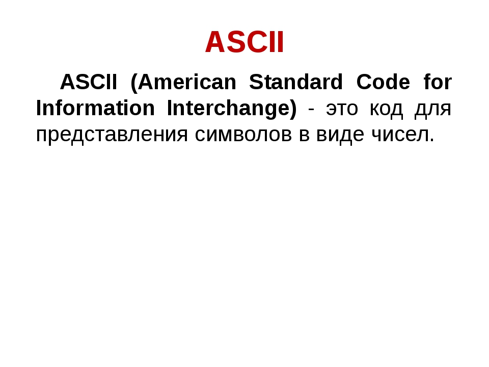 ASCII 	ASCII (American Standard Code for Information Interchange) - это код д...