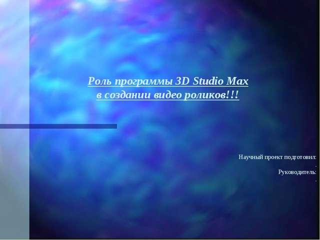 Роль программы 3D Studio Max в создании видео роликов!!! Научный проект подг...
