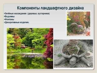Компоненты ландшафтного дизайна Зелёные насаждения (деревья, кустарники) Водо