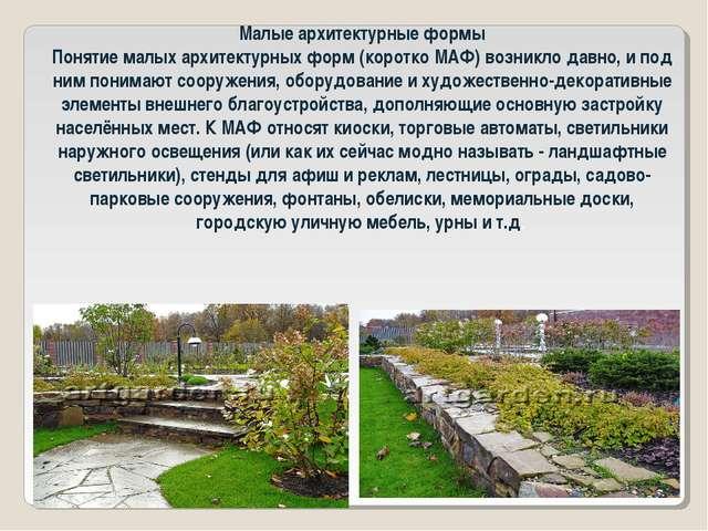 Малые архитектурные формы Понятие малых архитектурных форм (коротко МАФ) возн...