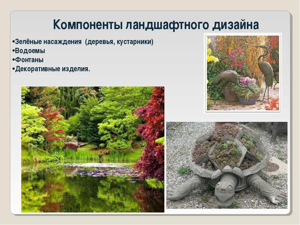 Компоненты ландшафтного дизайна Зелёные насаждения (деревья, кустарники) Водо...