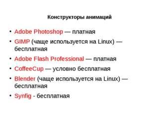 Конструкторы анимаций AdobePhotoshop — платная GIMP (чаще используется на Li