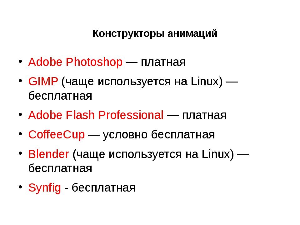 Конструкторы анимаций AdobePhotoshop — платная GIMP (чаще используется на Li...