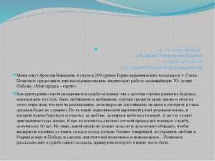 К 70-летию Победы в Великой Отечественной войне «Судьба человека» (Исследоват