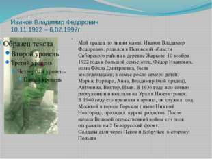 Иванов Владимир Федорович 10.11.1922 – 6.02.1997г . Мой прадед по линии мамы,