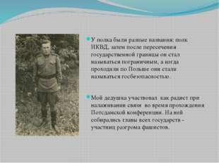 У полка были разные названия: полк НКВД, затем после пересечения государстве