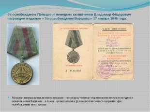 За освобождение Польши от немецких захватчиков Владимир Фёдорович награжден м