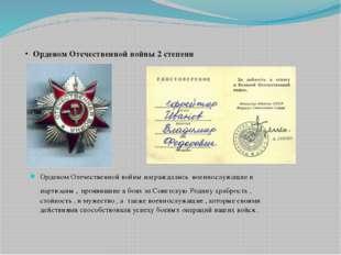 Орденом Отечественной войны 2 степени Орденом Отечественной войны награждалис