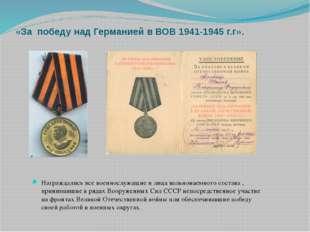 «За победу над Германией в ВОВ 1941-1945 г.г». Награждались все военнослужащи