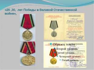 «20 ,30, лет Победы в Великой Отечественной войне»,