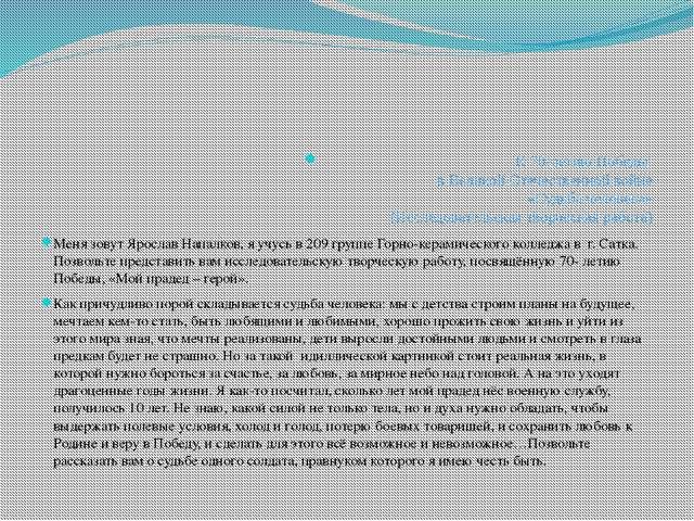 К 70-летию Победы в Великой Отечественной войне «Судьба человека» (Исследоват...