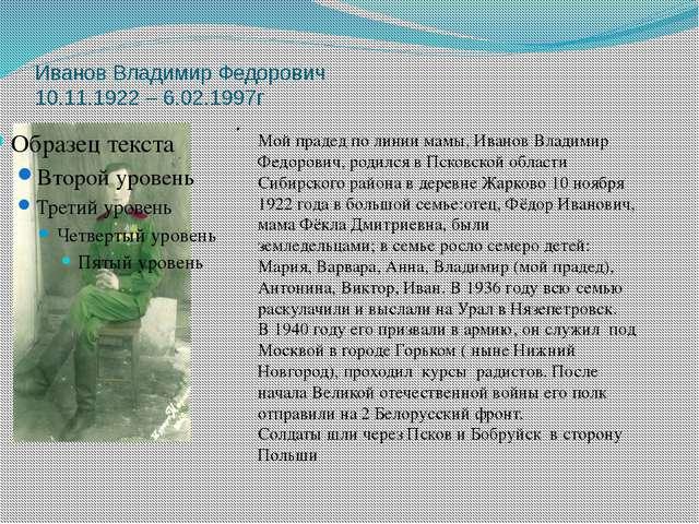 Иванов Владимир Федорович 10.11.1922 – 6.02.1997г . Мой прадед по линии мамы,...