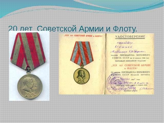 20 лет Советской Армии и Флоту.