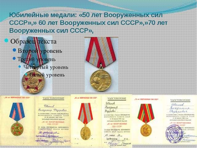 Юбилейные медали: «50 лет Вооруженных сил СССР»,» 60 лет Вооруженных сил СССР...