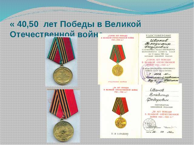 « 40,50 лет Победы в Великой Отечественной войне»,