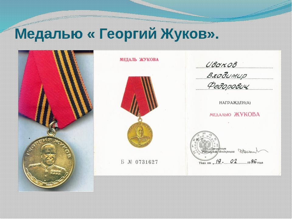 Медалью « Георгий Жуков».