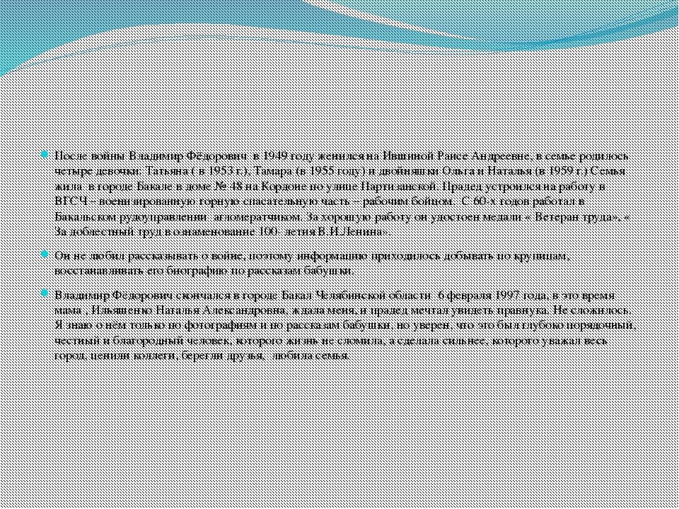 После войны Владимир Фёдорович в 1949 году женился на Ившиной Раисе Андреевне...