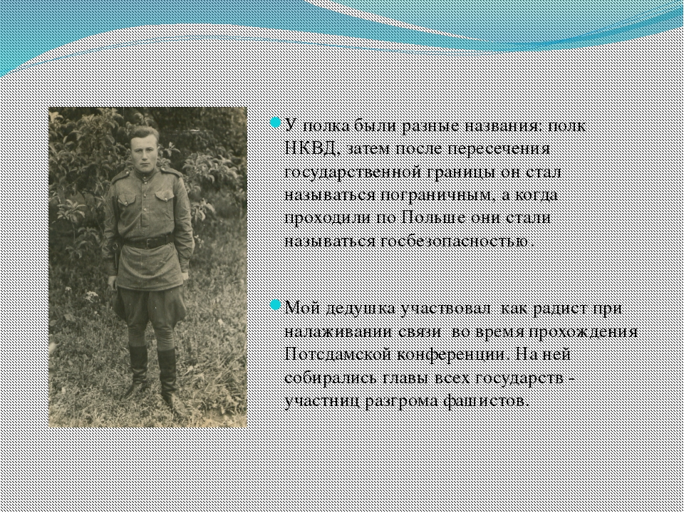 У полка были разные названия: полк НКВД, затем после пересечения государстве...