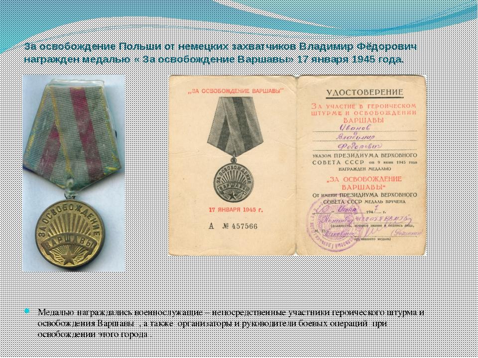 За освобождение Польши от немецких захватчиков Владимир Фёдорович награжден м...