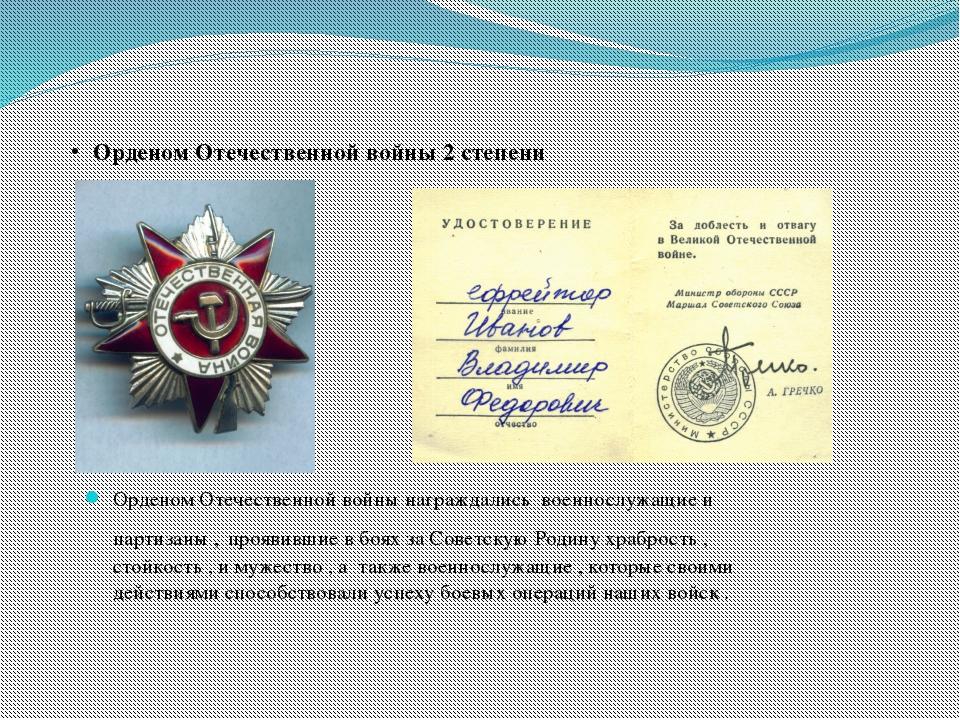 Орденом Отечественной войны 2 степени Орденом Отечественной войны награждалис...