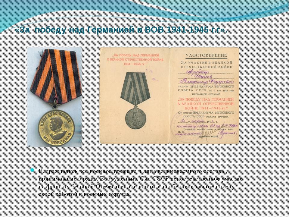 «За победу над Германией в ВОВ 1941-1945 г.г». Награждались все военнослужащи...