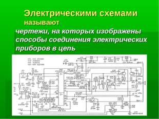 Электрическими схемами называют чертежи, на которых изображены способы соедин