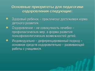 Основные приоритеты для педагогики оздоровления следующие: Здоровый ребенок –