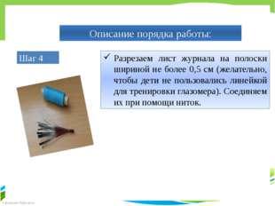 Описание порядка работы: Шаг 4 Разрезаем лист журнала на полоски шириной не б
