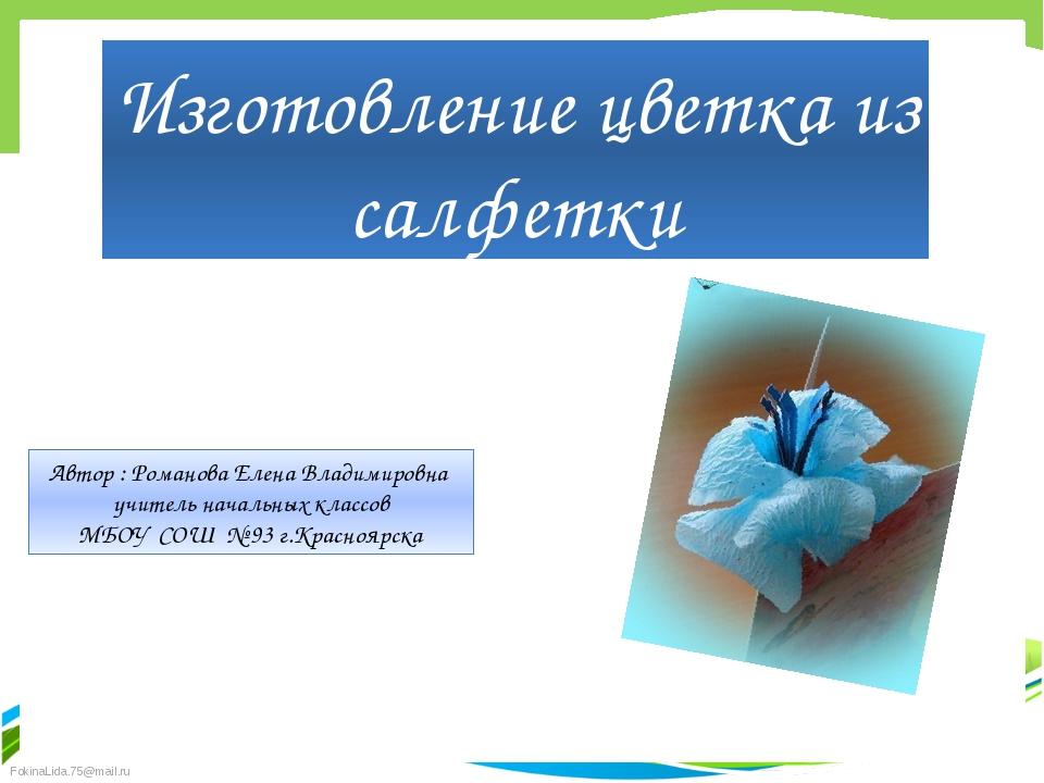 Изготовление цветка из салфетки Автор : Романова Елена Владимировна учитель н...