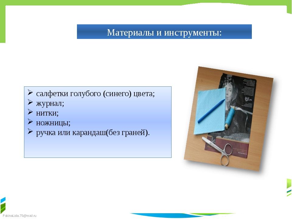 Материалы и инструменты: салфетки голубого (синего) цвета; журнал; нитки; нож...