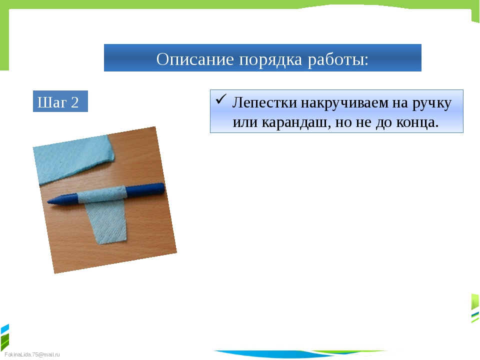 Описание порядка работы: Шаг 2 Лепестки накручиваем на ручку или карандаш, но...