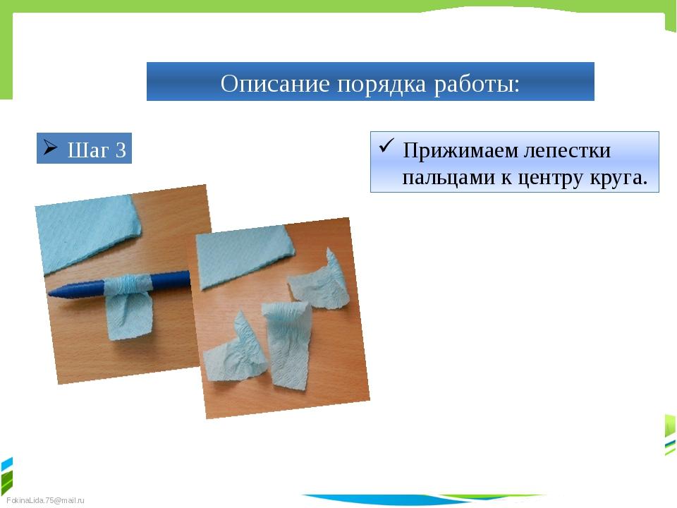 Описание порядка работы: Прижимаем лепестки пальцами к центру круга. Шаг 3 Fo...