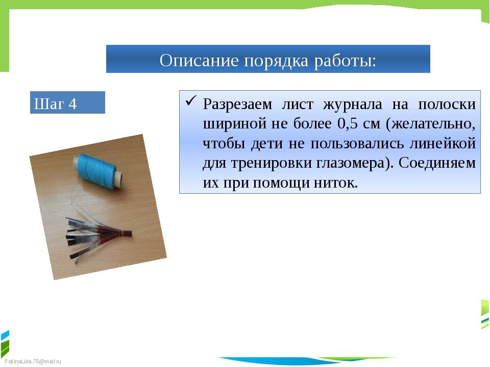 Описание порядка работы: Шаг 4 Разрезаем лист журнала на полоски шириной не б...