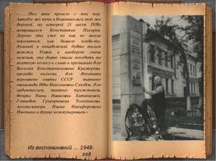 «…….Пол века прошло с тех пор. Автобус вез меня в Новоникольск той же дорогой