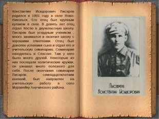 Константин Исидорович Писарев родился в 1901 году в селе Ново-Никольск. Его о