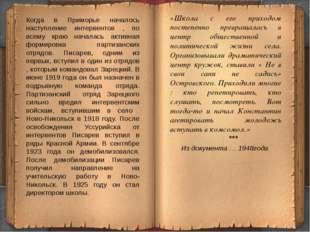 Когда в Приморье началось наступление интервентов , по всему краю началась ак